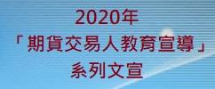 2020年期貨交易人教育宣導系列文宣