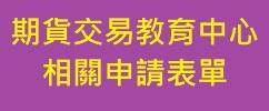 期貨交易教育中心相關申請表單